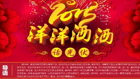 Solarzoom and Coveme for chinese New Year